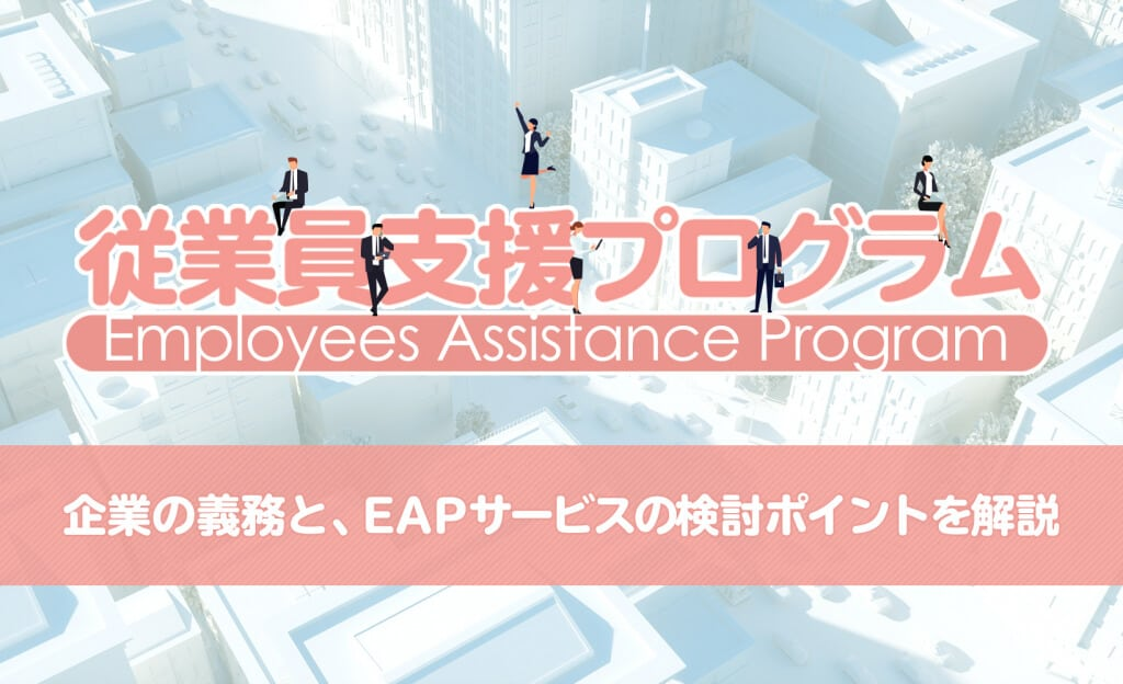EAP(従業員支援プログラム):企業の義務と、EAPサービスの検討ポイントを解説
